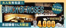 Bunch of Roses(バンチオブローゼス)岐阜 バナー
