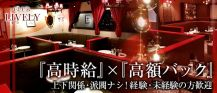 CLUB LIVELY(リベリー)【公式求人情報】 バナー