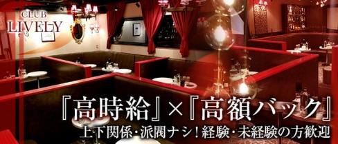 CLUB LIVELY(リベリー)【公式求人情報】(相模原キャバクラ)の求人・バイト・体験入店情報