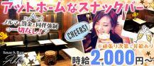 Snack bar Abhi(アビー)【公式求人情報】 バナー