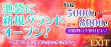 ガールズラウンジ EXIT(イグジット)【公式求人情報】 バナー