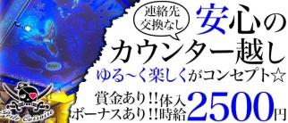 ガールズ海賊船 Perle Corsaire号(ペルルコロセーヤ)【公式求人情報】