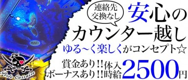 ガールズ海賊船 Perle Corsaire号(ペルルコルセーヤ)【公式求人・体入情報】(大和ガールズバー)の求人・バイト・体験入店情報