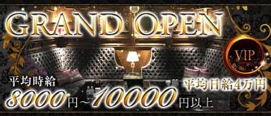 V.I.P ROPPONGI~ブイアイピー~【公式求人情報】(六本木クラブ)の求人・バイト・体験入店情報