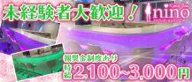 nino(ニノ)【公式求人情報】 バナー