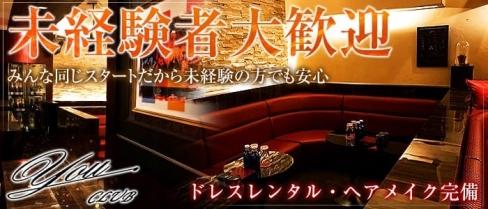 club you(ユー)【公式求人情報】(赤坂キャバクラ)の求人・バイト・体験入店情報
