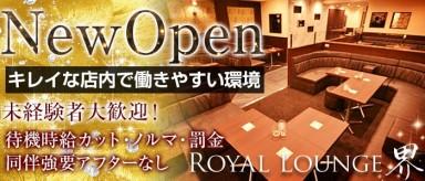Royal Lounge 界(カイ)【公式求人情報】(流川ラウンジ)の求人・バイト・体験入店情報