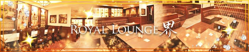Royal Lounge 界(カイ) 流川ラウンジ TOP画像