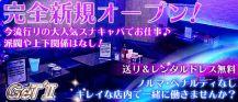 GETⅡ(ゲッツー)【公式求人情報】 バナー