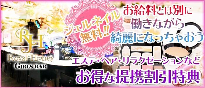ROYAL HONEY(ロイヤルハニー) 五反田ガールズバー バナー