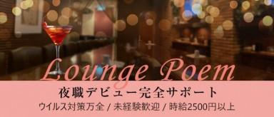 ポエム【公式求人情報】(流川ラウンジ)の求人・バイト・体験入店情報