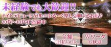 CREA(クレア)【公式求人情報】 バナー