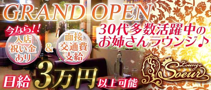 Lounge Soeur(スール) 五井ラウンジ バナー