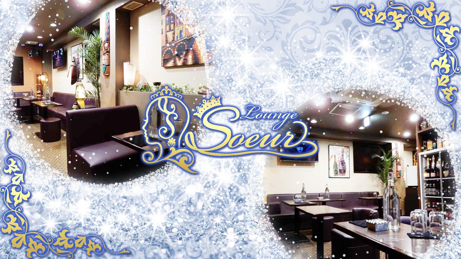 Lounge Soeur(スール) 五井ラウンジ TOP画像