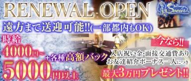 Lounge Soeur(スール)【公式求人情報】(五井ラウンジ)の求人・バイト・体験入店情報
