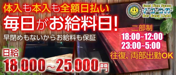 EASY LIGHT (イージーライト) 歌舞伎町ガールズバー バナー