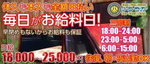 EASY LIGHT (イージーライト)【公式求人情報】(歌舞伎町ガールズバー)の求人・バイト・体験入店情報