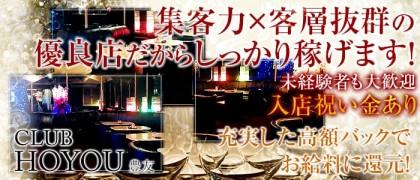 HOYOU~豊友~(ホウユウ)【公式求人情報】(上野スナック)の求人・バイト・体験入店情報