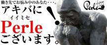 PERLE(ペルル)【公式求人情報】 バナー