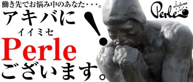 PERLE(ペルル)【公式求人情報】