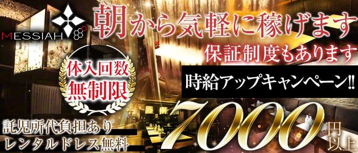 【朝】Messiah (メサイア) 歌舞伎町昼キャバ・朝キャバ バナー