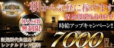 【朝】LEGEND OF THE KING(レジェンドオブザキング)【公式求人情報】(歌舞伎町昼キャバ・朝キャバ)の求人・バイト・体験入店情報