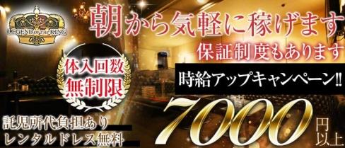 【朝】LEGEND OF THE KING(レジェンドオブザキング)【公式求人情報】(歌舞伎町昼キャバ・朝キャバ)の求人・体験入店情報