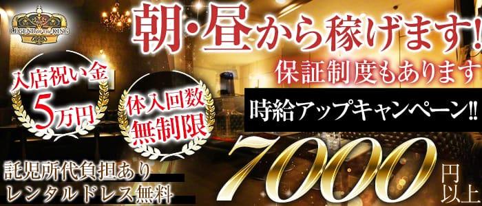 【朝】LEGEND OF THE KING(レジェンドオブザキング) 歌舞伎町昼キャバ・朝キャバ バナー