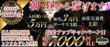 【朝】LEGEND OF THE KING(レジェンドオブザキング)【公式求人情報】 バナー