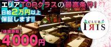 Club IRIS(アイリス)【公式求人情報】 バナー