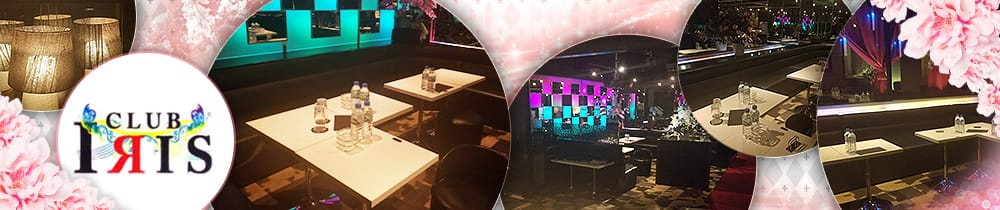 Club IRIS(アイリス) 錦糸町キャバクラ TOP画像