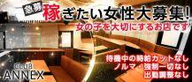 Club ANNEX(アネックス)【公式求人情報】 バナー