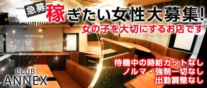 Club ANNEX(アネックス)【公式求人情報】