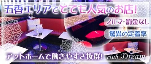 CLUB DREAM(ドリーム)【公式求人情報】(松戸パブクラブ)の求人・バイト・体験入店情報
