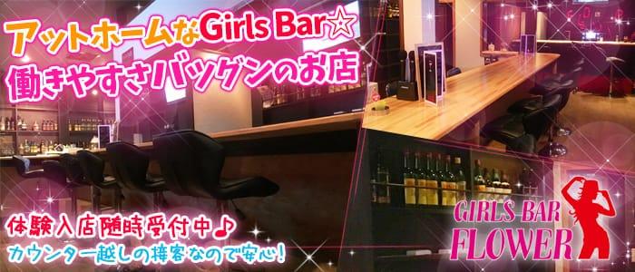 GIRLS BAR FLOWER(フラワー) 茂原ガールズバー バナー