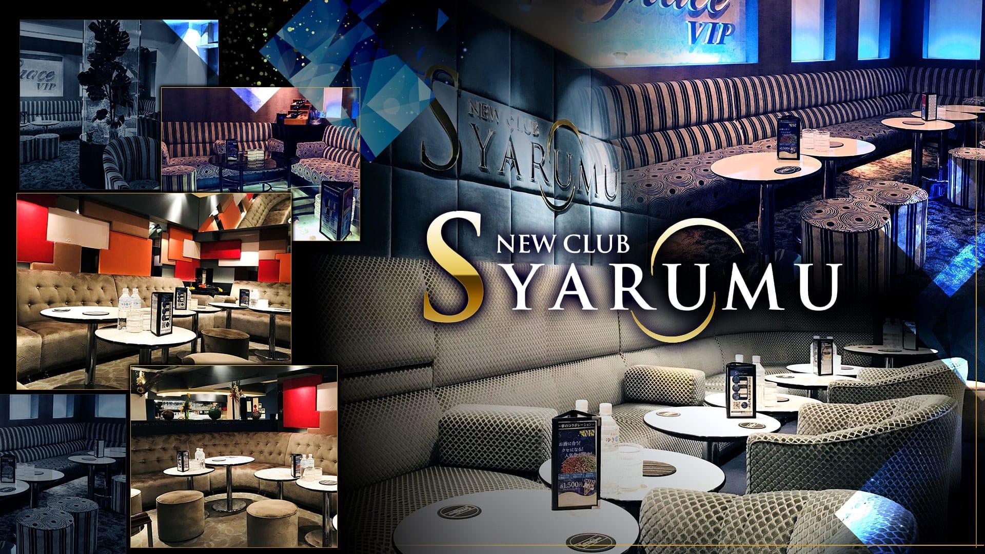 SYARUMU(シャルム) 横浜キャバクラ TOP画像