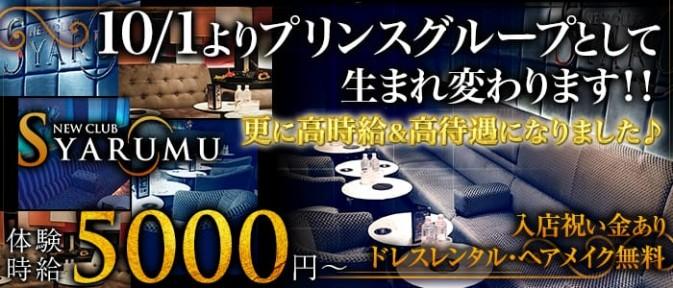 SYARUMU(シャルム)【公式求人情報】