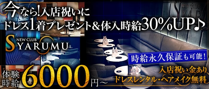 SYARUMU(シャルム) 横浜キャバクラ バナー