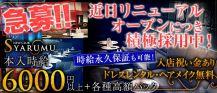 SYARUMU(シャルム)【公式求人情報】 バナー