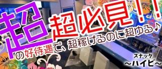 スナック ~ハイビ~【公式求人情報】