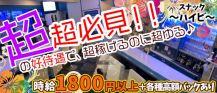 【茅ヶ崎】スナック ハイビ【公式求人情報】 バナー