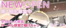an_an(アンアン)新橋店【公式求人情報】 バナー