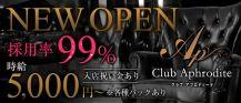 Club Aphrodite(クラブアフロディーテ)【公式求人情報】 バナー