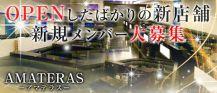 AMATERAS(アマテラス)【公式求人情報】 バナー
