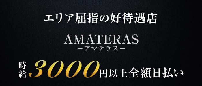 AMATERAS(アマテラス)【公式求人・体入情報】 岐阜キャバクラ バナー