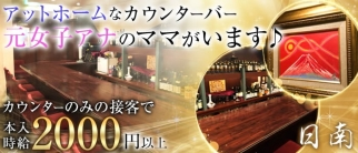 GINZA 日南(ひな)【公式求人情報】