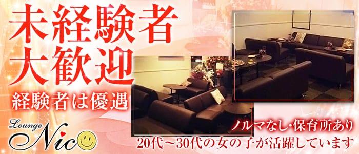 Lounge Nico(ラウンジニコ) 佐久平ラウンジ バナー