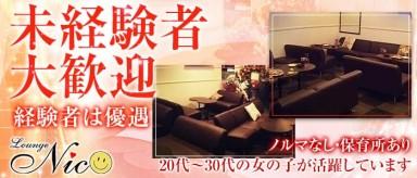 Lounge Nico(ラウンジニコ)【公式求人情報】(佐久平ラウンジ)の求人・バイト・体験入店情報