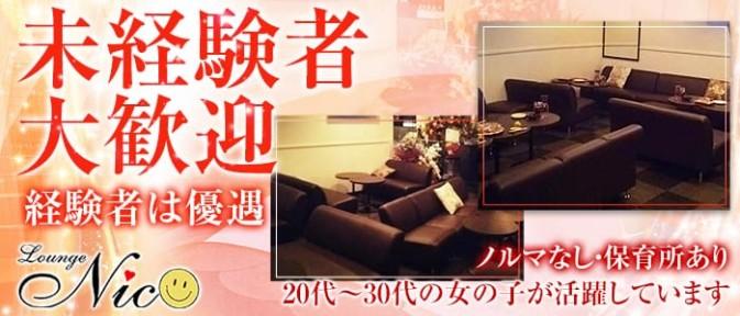 Lounge Nico(ラウンジニコ)【公式求人情報】
