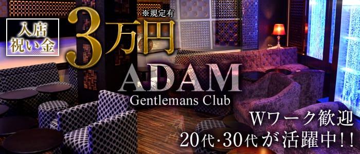 ADAM~アダム~ 静岡キャバクラ バナー